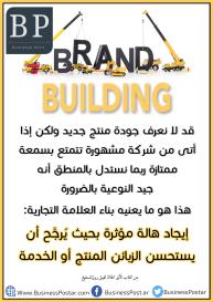 بناء العلامة التجارية
