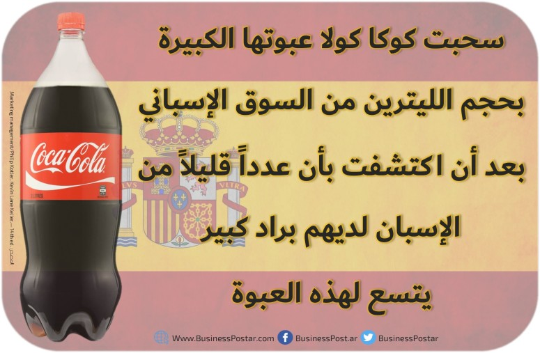 كوكا كولا اسبانيا
